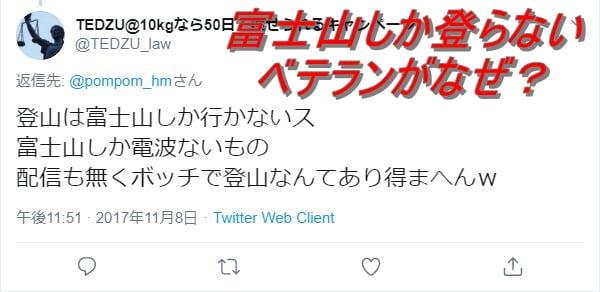 【ニコ生主滑落】TEDZU、富士山登頂は初めてじゃなかった!?