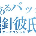 木下優樹菜タピオカ店脅迫DM、ダークコンドルのコピペに似てると話題に!