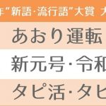 オリコン流行語大賞2019予想にツッコミ殺到!ネット予想は?
