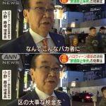 """小野寿幸理事長、渋谷ハロウィンに呆れ 昨年は""""変態仮装行列""""と揶揄"""