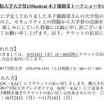 【事務所総出】神戸学院大学祭実行委員会、木下優樹菜トークショー中止を発表 セキュリティの問題から出演を見合わせに