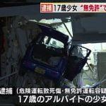 【物議】福岡の無免許運転で死亡した同乗者に対し「ざまあみろ」の声→「犯人を叩く前に事故がなくなるにはどうすればいいのか考えるのが先だろボケ!!」