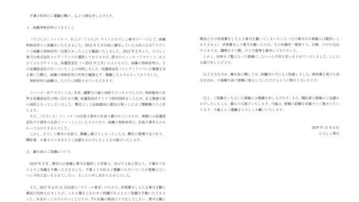 【炎上】なでしこ寿司、画像の無断使用は前運営会社が行ったもので店長は関わってないと発表→ブログへの転載には言及せずこっそり削除