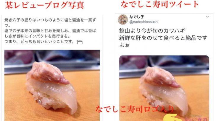 【炎上】なでしこ寿司、他人の料理写真を無断使用疑惑 環境も戦略も汚い!