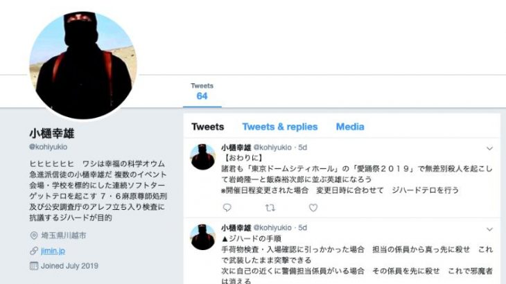 小樋幸雄、逮捕へ i☆Ris・わーすた殺害予告→出演中止に追い込む