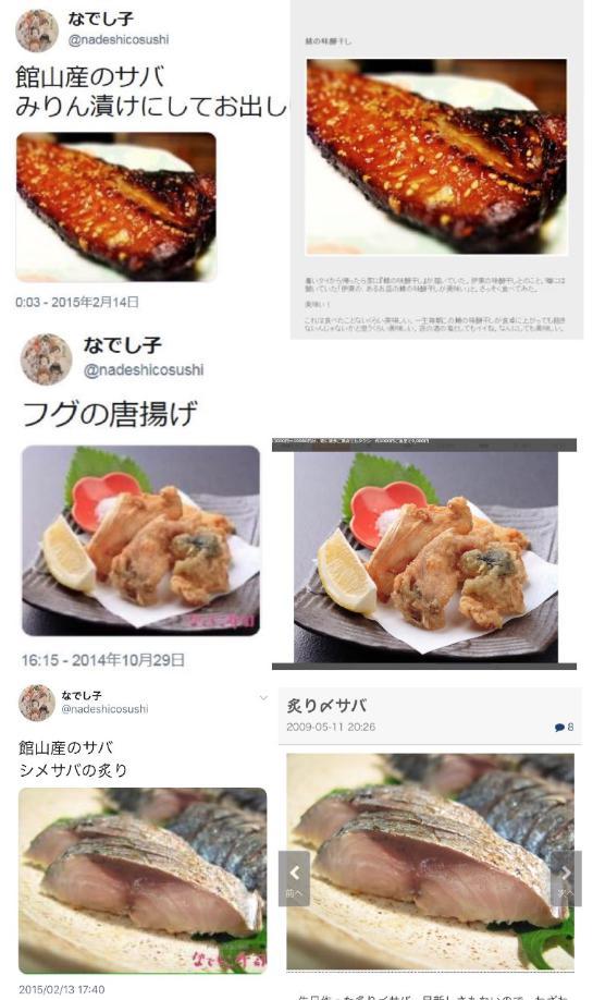 炎上】なでしこ寿司、他人の料理写真を無断使用疑惑 環境も戦略