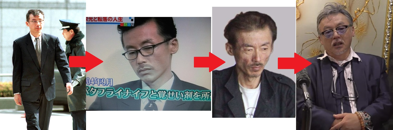 田代 逮捕