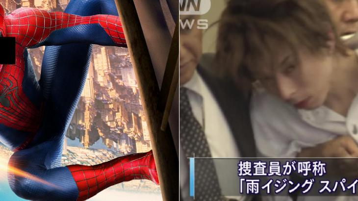 【タイミング良すぎ】雨イジングスパイダーマンこと堀口裕貴容疑者逮捕!直前に新作映画が発表されたばかり