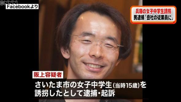 【不動産業】阪上裕明に「中学生の心の闇が家出させたんだから誘拐とはいえない」など擁護の声