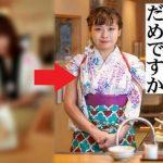 【イキリ女子】なでしこ寿司・千津井由貴店長、昔はかわいい!?