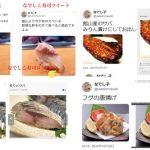 【炎上】なでしこ寿司が他人の料理画像を無断転載したツイッターはなりすましとの擁護→即論破される
