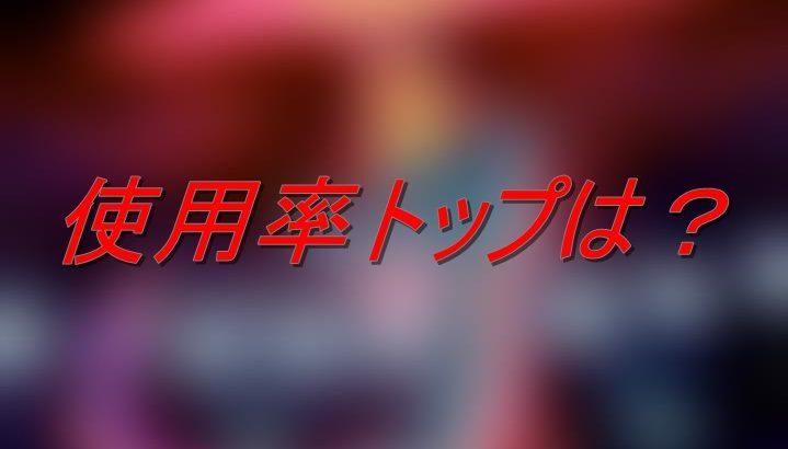 【ポケモン剣盾】ダブルバトルの環境は?使用率トップ30を紹介!