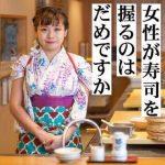【炎上】なでしこ寿司、早速ウソ発覚!テレビ放送の2年前にも絆創膏したまま寿司を握っていた
