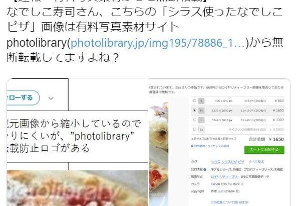 【炎上】なでしこ寿司、有料写真サイトからも料理画像を無断使用か