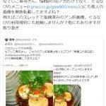 【パクリ】なでしこ寿司、ぐるなびにも無断転載か