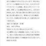 【失踪】五十嵐克彦さん行方不明 ツイッター全削除、友人らに別れを告げる文章残す