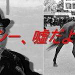 【有馬記念2019】田代まさしの法則崩壊!まさかの大爆死に投資家逆切れ
