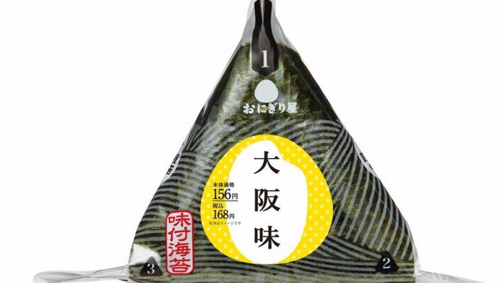 「大阪味」おにぎりが話題に!G20記念でローソンで限定販売された