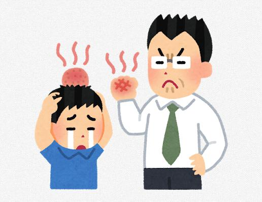 【激怒】担任が勘違いで女児を殴り重傷 母親「女の子の顔を殴るなんて!!」