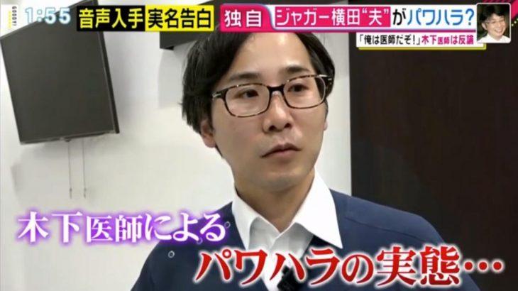 木下博勝医師にパワハラされた束原康寛さんがテレビで実名・顔出し告白!