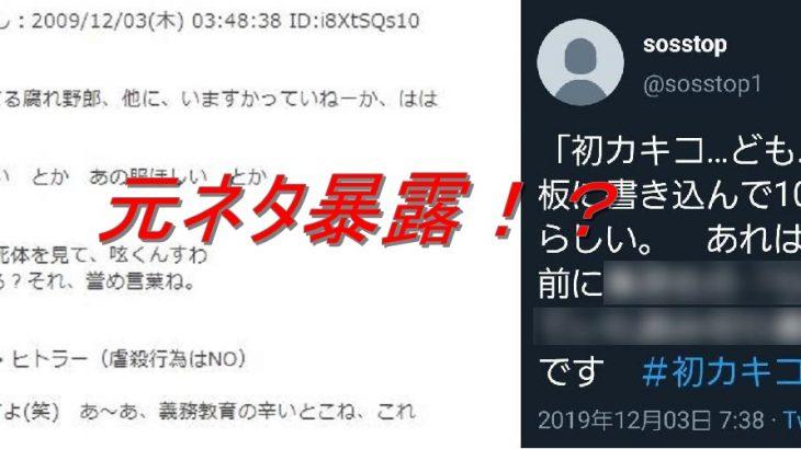 【衝撃】「初カキコ…ども…」から10年 書き込んだ本人がツイッターに登場!?元ネタを語る