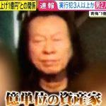 【青梅殺人事件】小川和男さん職業は無職!1億円の資産はどこから?