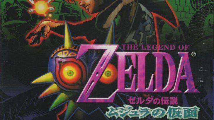 ゼルダの伝説・ムジュラの仮面RTAで日本人が世界一に!?「ムジュラをトレンド入りさせられたのは僕の誇りです」
