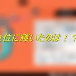 【ポケモン剣盾】ランクマシングル使用率トップ30がこちら!【ソードシールド】