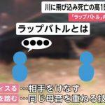 【川崎】ラップバトルの罰ゲームで高校生死亡報道に現役ラッパー反発「それはラップバトルじゃない」