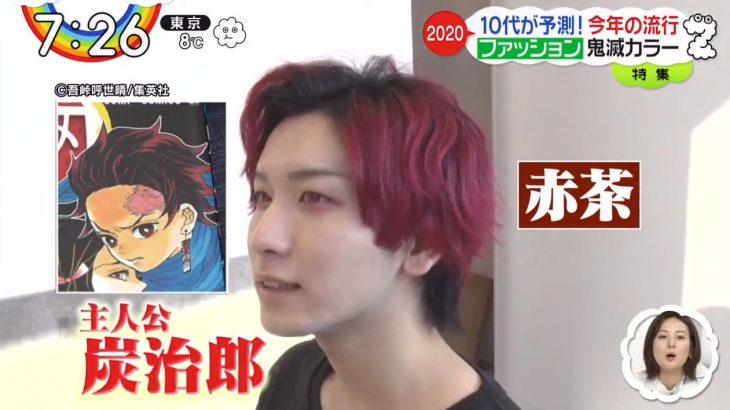 【流行】鬼滅カラーにする陽キャオタク急増!炭治郎、伊之助の髪色が人気らしい