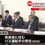【日本人初】新型肺炎に感染した奈良県のバス運転手の病院はどこか特定!