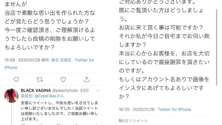 【炎上】クレープビュッフェのお店、食べ放題に「不味い」とツイートした人に削除・店での謝罪要求