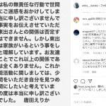 【本物?】唐田えりか、インスタ復活か 謝罪文を掲載