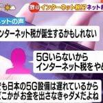 【話題】インターネット税は1人月1000円!?導入に賛否