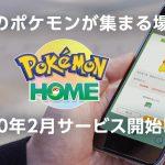 【物議】ポケモンHOME、年間2000円は高い?バンクに比べると…