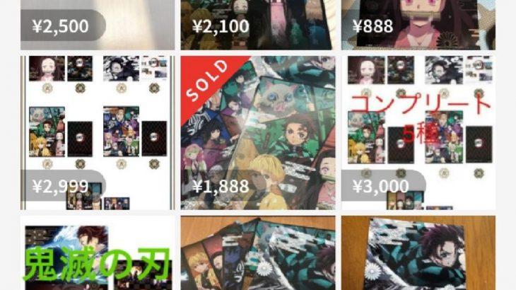 「ローソン×鬼滅の刃」コラボグッズが大量転売!全国で売り切り続出、ファンから悲鳴