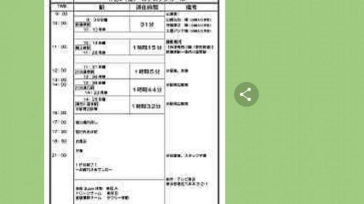 【衝撃】テレ東のLINEやらかした!?ロケスケジュールを誤爆→実はこれ…