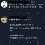 【コロナ違い】大阪コロナホテルがとばっちり!「コロナウイルスが憎い」