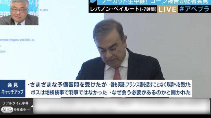【爆笑】カルロス・ゴーン被告記者会見、AbemaTVのAI字幕がカオスすぎる