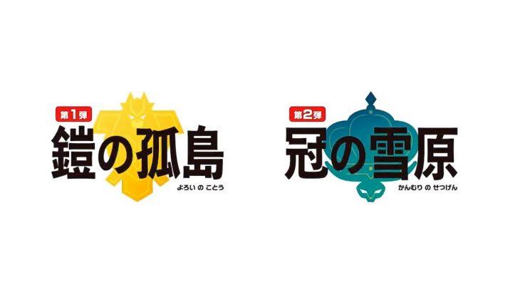【1/9】ポケモンダイレクトまとめ1 有料DLC・ポケモン剣盾エキスパンションパスが6月までに配信開始!新たな冒険の2舞台・新要素を紹介