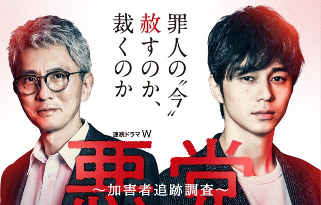 【皮肉】東出昌大ドラマ「悪党」、浮気効果で全部レンタルされてしまう