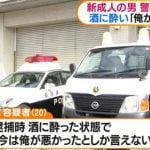 【平常運転】成人式2020逮捕まとめ 長崎、茨城、沖縄等まだまだ増えるか