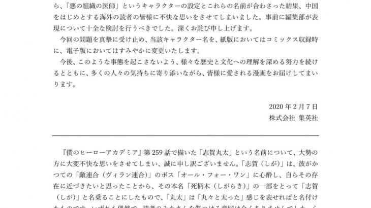 【ヒロアカ炎上】集英社・堀越耕平先生、志賀丸太の件を謝罪⇒日本「謝る必要ない」「違法アップロードに厳しい対策を」など抗議殺到
