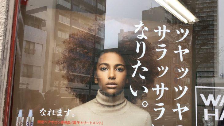【人権侵害】「ツヤッツヤのサラッサラになりたい」黒人女性モデルの広告ポスターが炎上