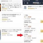【Amazon】転売ヤー、マスクの値段を下げ送料を上げる売り方にチェンジ