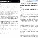 【新型コロナウイルス】EXELE京セラ公演&Perfume東京ドーム公演が当日中止で双方のファン困惑