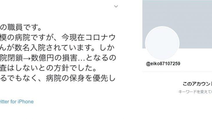 【隠蔽?】大阪の病院看護師のアカウント削除 損害恐れコロナ検査しないとの内部事情を明かす