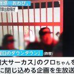 【炎上】豊島園閉鎖はクロちゃんのせい?水ダウ企画で暴動の過去