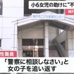 【炎上】神戸の児童相談所、未明に訪れた小6女児を追い返す「児相というより人として間違った対応」