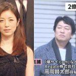 【爆サイ社長】高岡早紀の兄・高岡賢太郎の逮捕、予言されてた!「巨額脱税でマルサの取り調べを受けている。5億を超える」